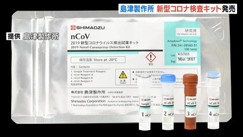 20200411 100%正確な日本製キット発売!早い!安い!正確!栄研化学や島津製作所の武漢ウイルス検出用