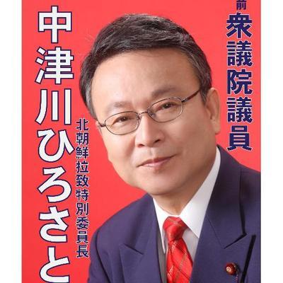 さらに、元民主党議員だった中津川ひろさと前衆議院議員(現在は維新)は「民主党時代はもっと派手にやってましたよ」と証言している!