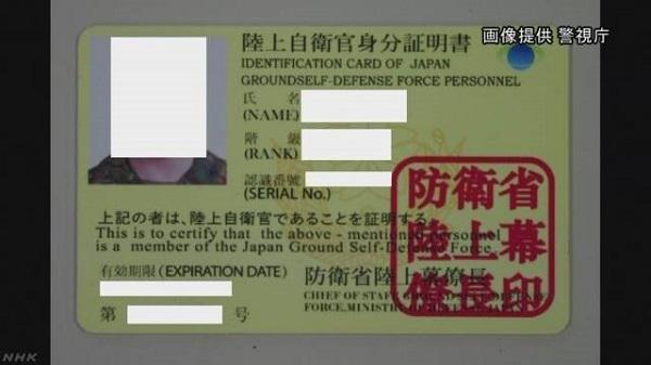 20200116自衛官の身分証偽造で支那人留学生逮捕!幕僚長公印や指紋、ICチップまで偽造・スパイ防止法が必要