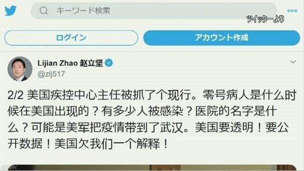 「感染症は米軍が武漢に持ち込んだかも」中国報道官が投稿20200315支那「欧米は反省しろ」「米軍がウイルスを武漢に持ち込んだ」・青山繁晴「支那は米大学から盗んだ」
