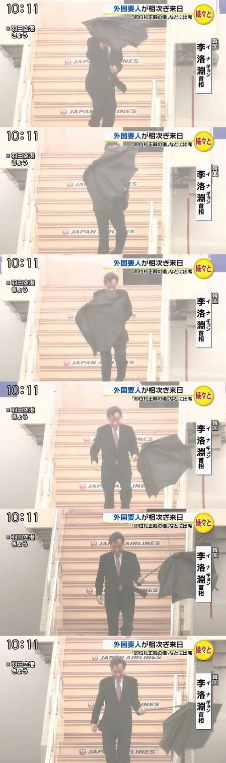韓国主首相の李洛淵(イ・ナギョン)が羽田空港に到着したら、強風(神風)が吹き、傘を破壊した!