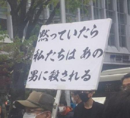 「金出さないと外出るぞ!デモするぞ!」現金給付求めるパヨクが渋谷で怒りのデモ行進