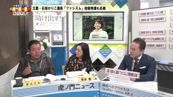 20191208ほんこん「野党やメディアは本気で桜の会やジャパンライフを批判したいなら自分達の事を言うべき」