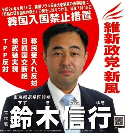 我々有志は10年くらい前から繰り返し「日韓断交デモ」を行ってきたし、日本国民党(当時は維新政党・新風)の代表の鈴木信行は「日韓国交断絶」を公約にして選挙に立候補してきたが、ようやく多くの日本国民も日韓断