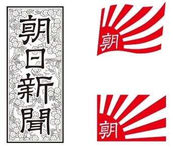 20191024朝日新聞「天皇が国民を見おろすことや三種の神器は国民主権や政教分離にそぐわない」即位礼正殿の儀