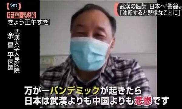 中国武漢大学の医師「日本はこの病気に対する認識が足りない。日本は油断している」