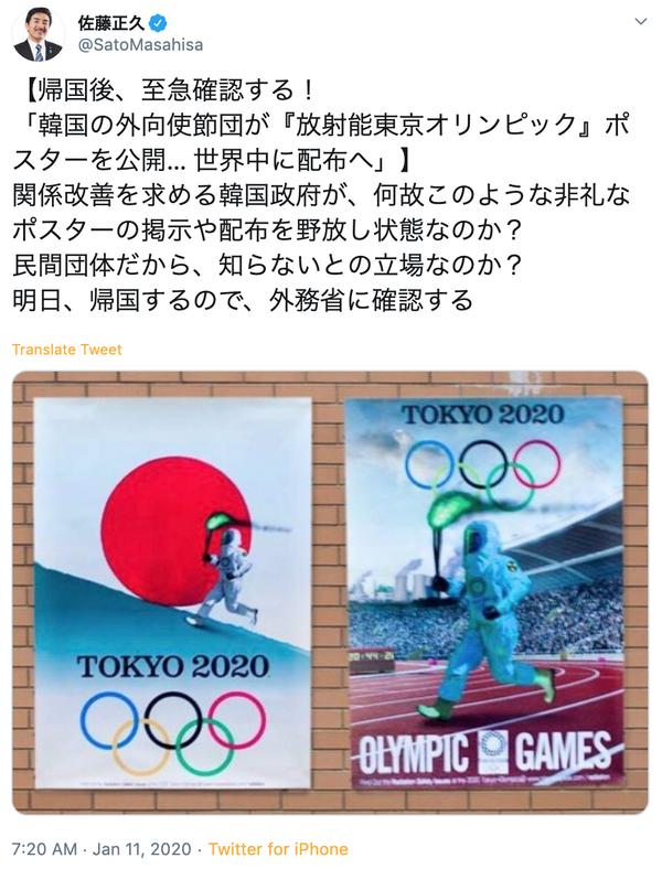 20200114日本が嫌いな国、韓国は3位!1位だろ?韓国を嫌いな国1位ドイツ「スポーツにまで政治を持ち込む」