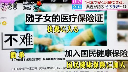 例えば、中国語WEBサイトには「中国人でも日本の医療保険を利用できる」と宣伝するものが林立している。「『来日後に病気になった』と言えば保険で治療は受けられる」「来日目的が治療であることを隠し続けること