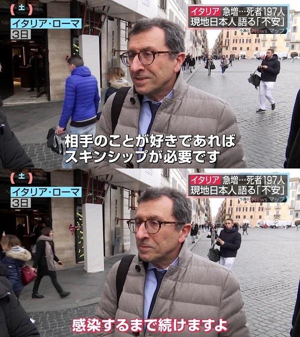 イタリア人「相手の事が好きであればスキンシップが必要です。感染するまで続けますよ」
