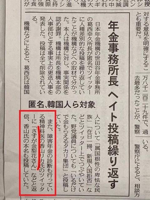 20200315中日新聞、金梨花が香山リカの本名と報道!『「さすが金梨花さん」と香山氏の本名も投稿していた』