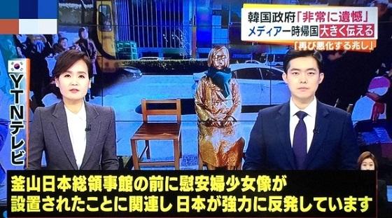 2015年12月の慰安婦に係る「日韓合意」を破り、韓国人どもは2016年12月に釜山の日本総領事館前にニセ慰安婦像(売春婦像、米軍装甲車轢殺少女像)を設置した。