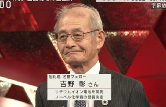 【動画】NHK『クローズアップ現代+』に出演のノーベル化学賞の吉野彰「バカだチョンだ言われた」発言で司会者が謝罪