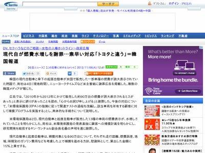 現代自が燃費水増しを謝罪…素早い対応「トヨタと違う」=韓国報道