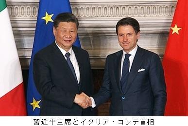 イタリアのコンテ首相は「困った時の支援こそ本当の連帯だ」