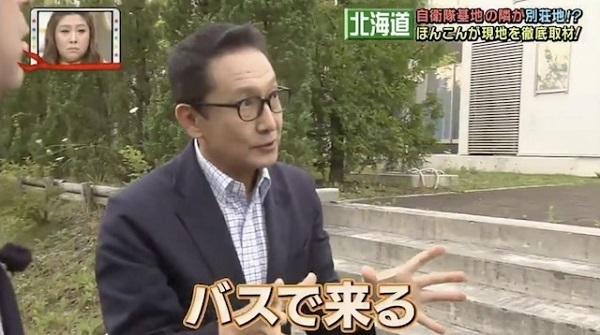 千歳市に中国人の別荘地!? ほんこん「国民の財産・生命は守ってもらわなあかんし。ほんま情けないわ。国会議員の票につながるつながらへん?やめてまえ!」