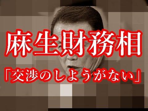 麻生太郎財務相は12月2日の閣議後会見で、「誰が話を決めるのか全然分からないので、交渉のしようがない」と述べ、日韓通貨交換協定の再開交渉が滞るとの見方を示した。