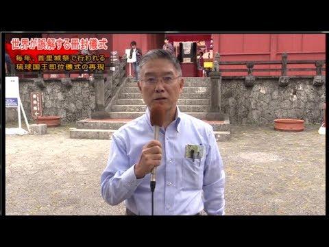 【沖縄の声】首里城祭りを取材!世界で最も屈辱的と言われた中国式「三跪九叩頭の礼」を頻繁に行う光景に衝撃![H29/11/11]