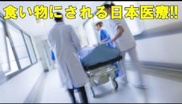 20200126支那人に食い物にされる医療制度!400万円の医療費が8万円!日本の医療に悪乗りする外国人たち
