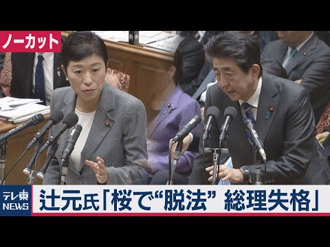 【ノーカット】「桜」めぐり 立憲・辻元氏VS安倍総理・・・『❝安倍方式❞は脱法』と批判