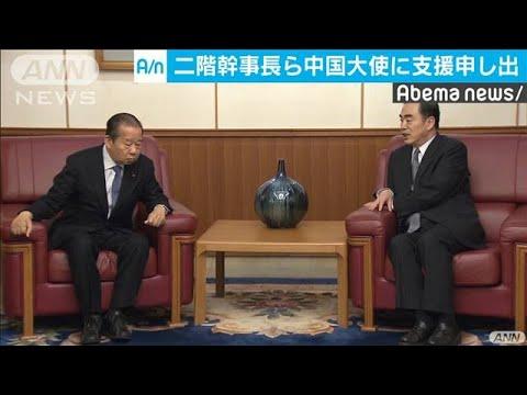 2月7日自民党、公明党の幹事長が支那大使館を訪れ、更なる支援を申し出!