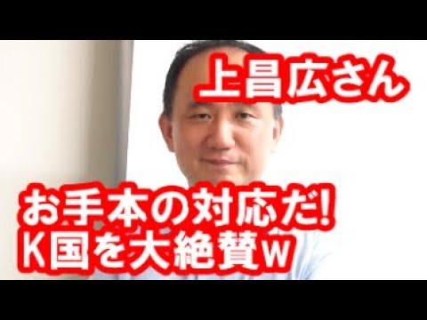 上昌広「韓国の対応は、あらゆる国にとって、良い手本となる」