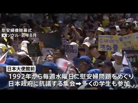 韓国 元慰安婦女性、日本大使館前の抗議集会「終わらせるべき」 2020年5月8日 19時07分