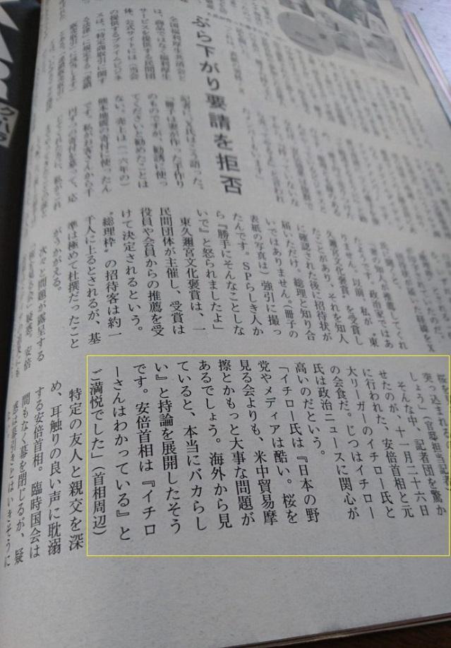 20191206イチロー「日本の野党やメディアは酷い。桜を見る会より米中貿易摩擦とかもっと大事な問題がある」