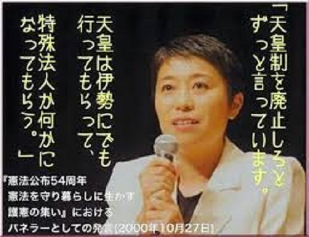 辻元清美「生理的にいやだと思わない? ああいう人達というか、ああいうシステム、ああいう一族がいる近くで空気を吸いたくない」「天皇っていうのも、日本がいやだというひとつの理由でしょ」 1987年 (昭和62年)(