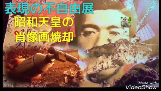 津田大介「昭和天皇を燃やすといっても二代前じゃん、二代前は歴史上の ..
