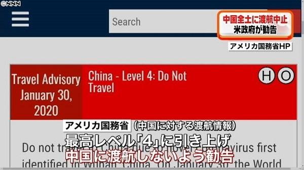 20200201米、支那全土に渡航中止!日本は自粛求める!米国は最高レベルに!日本は最低から1つだけ引き上げ