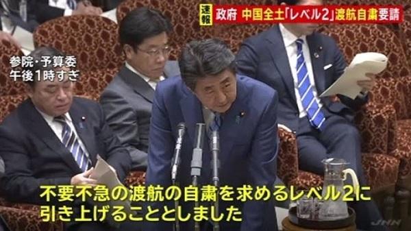 1月31日、日本政府・外務省は、支那全土に「渡航自粛」を求める。 4段階中、最低の「レベル1」から「レベル2」に引き上げ…