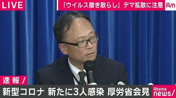1月24日、●日本政府・厚労省は日本国民に対して「中国では人から人へ感染したが、日本では人から人へは感染してない」「過剰に心配するな」と説教!