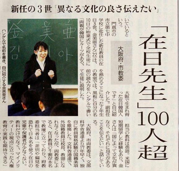写真=ハングルで名前を書き、自己紹介する金美亜さん(始業式のあった10日、門真市立第7中学校で)