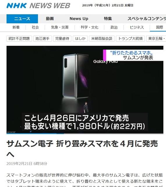 NHKがニュース番組で韓国サムスンの新商品(新型スマホ)を大々的に宣伝=テレビCM!