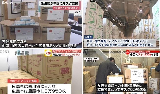 20200212マスクを支那に大量寄贈!兵庫県は100万枚!香川県や名古屋市も!日本人の県民より支那人を優先