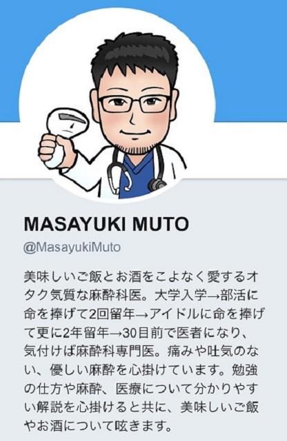 MASAYUKI MUTO@MasayukiMuto20200522玉川徹「PCR検査は100%の感度があるはず!7割に精度が落ちるのは手技のせい」とまたデマ!