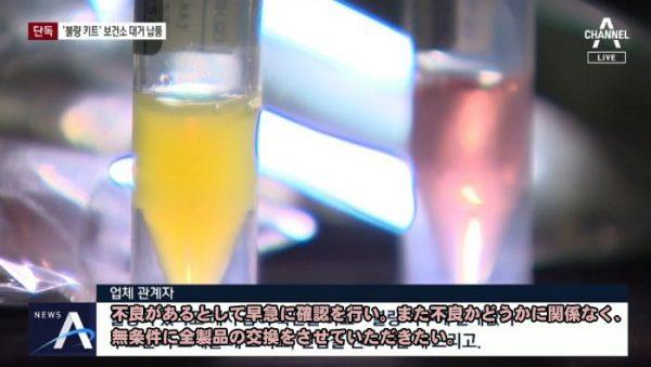 20200426韓国の検査キット7~8割が不良と発覚も輸出済み・韓国「PCRキット提供、日本からの要請が前提」