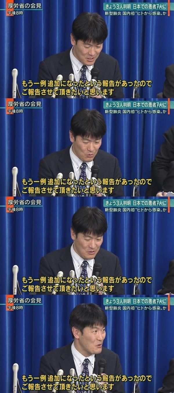 1月28日夜、厚生労働省結核感染症課の日下英司課長が国内で日本人感染初確認(人から人への可能性大)についてヘラヘラ笑って記者会見した!
