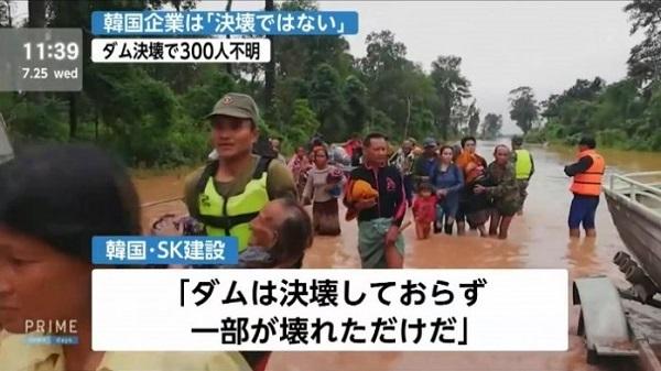 2018年7月23日、ラオスで韓国のSK建設が工事をしたダムが決壊!死亡42人、行方不明者1100人超