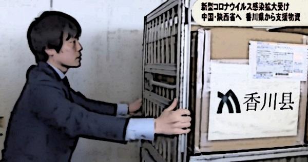 香川県が支那にマスク2.7万枚を支援で苦情殺到! 「県民も手に入らないのに中国に送るのか」「県民に配布し