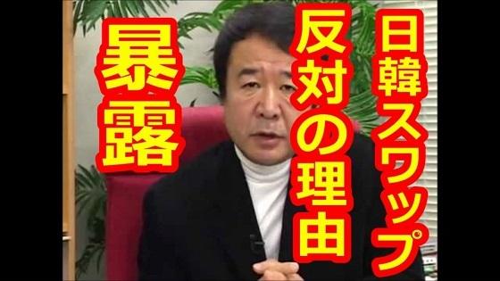 【青山繁晴】日韓通貨スワップを反対の理由【経済崩壊チャンネル】