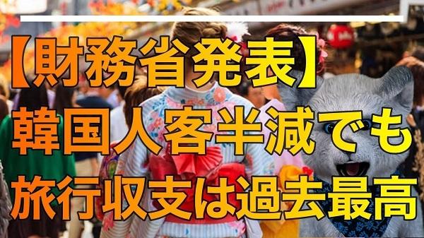 2019103世界一金を使わない韓国人観光客が半減→日本の旅行収支黒字が過去最高に!日韓断交すれば黒字拡大