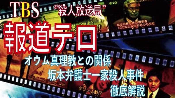 殺人放送局 TBSの実態 オウム真理教との関係と坂本弁護士一家殺人事件の実態を解説
