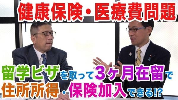 20191118小野田紀美「留学ビザ出す前に健康診断やるべき。医療目的で留学ビザと国保の悪用あってはいけない」