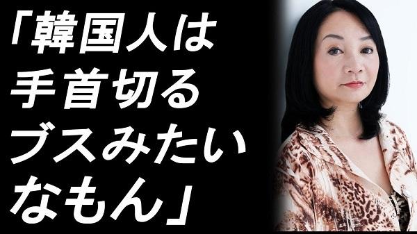 岩井志麻子「韓国人は手首切るブスみたいなもの」