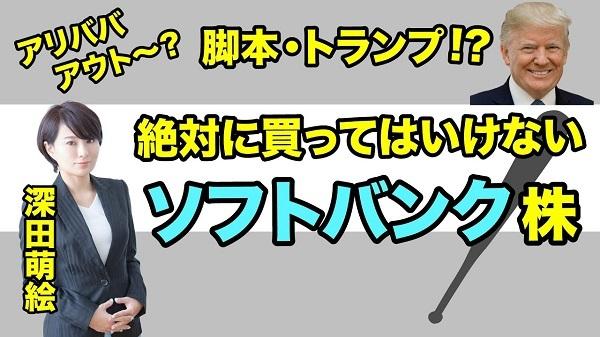 【深田萌絵】絶対に買ってはいけないソフトバンク株【WiLL増刊号 #094】