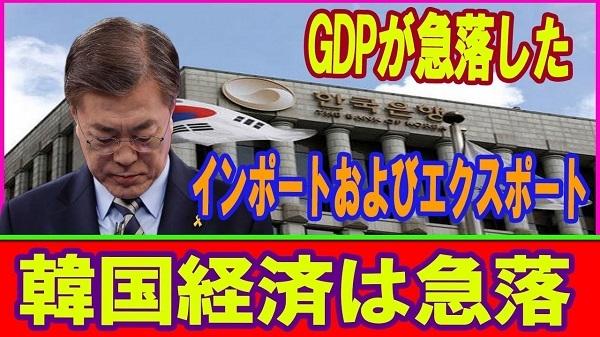 20191204英紙「韓国経済、50年で最悪」!輸出不振!セルフ経済制裁!失業!デフレ突入!経済成長率1%台