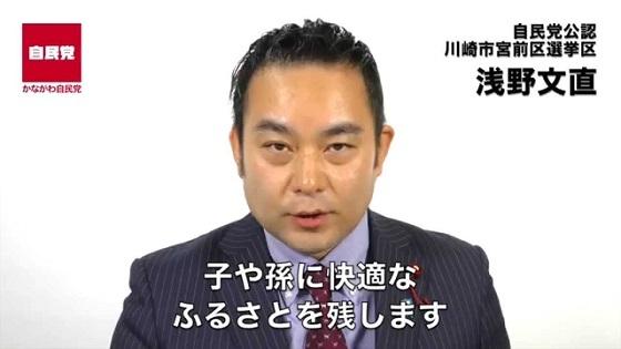 自民党の浅野文直市議20191209川崎市ヘイト規制条例「日本人へのヘイトも対象」の付帯決議も削除の動き!徹底的に日本人を差別し弾圧