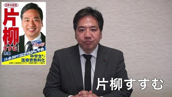 共産党の片柳進0191209川崎市ヘイト規制条例「日本人へのヘイトも対象」の付帯決議も削除の動き!徹底的に日本人を差別し弾圧