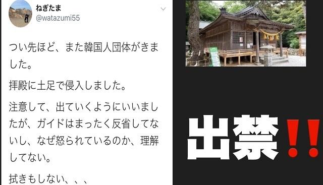 対馬、和多都美神社「韓国人団体が拝殿に土足で侵入しました」「注意したがまったく反省してない、なぜ怒られているのか理解してない。拭きもしない」